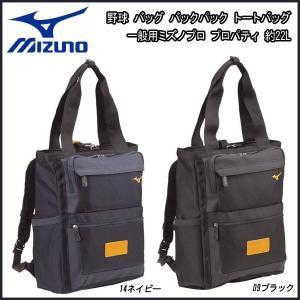 野球 バッグ バックパック トートバッグ 一般用 ミズノ MIZUNO ミズノプロ プロパティ 約22L|diamond-sports