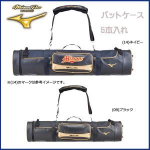 野球 MIZUNO【ミズノ】 ミズノプロ バットケース 5本入れ|diamond-sports