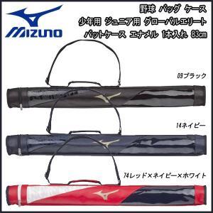 野球 バッグ ケース 少年用 ジュニア用 ミズノ MIZUNO グローバルエリート バットケース エナメル 1本入れ 83cm|diamond-sports