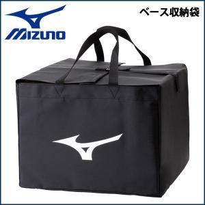 野球 MIZUNO ミズノ  ベース収納袋 -ナイロン製- diamond-sports