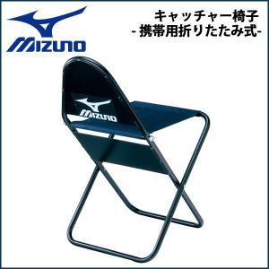野球 MIZUNO ミズノ  キャッチャー椅子 -携帯用折りたたみ式- diamond-sports