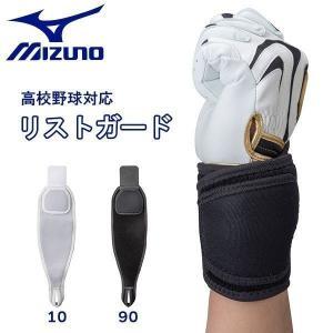野球 MIZUNO  ミズノ  学生野球対応・高校野球対応 リストガード -ホワイト・ブラック- diamond-sports