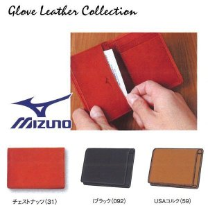 MIZUNO【ミズノ】ミズノプロ Glove Leather Collection 牛革(スムース) 名刺入れ diamond-sports
