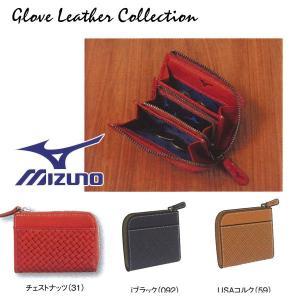 MIZUNO【ミズノ】ミズノプロ Glove Leather Collection 牛革(型押し) ファスナー付財布 diamond-sports
