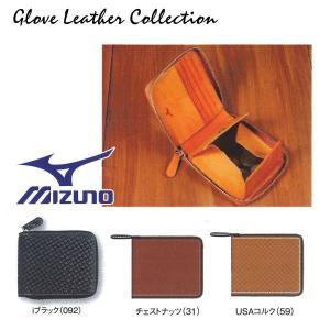 MIZUNO【ミズノ】ミズノプロ Glove Leather Collection 牛革(型押し) ファスナー付 二つ折り財布 diamond-sports
