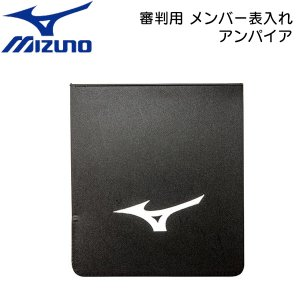 野球 MIZUNO ミズノ  審判用 メンバー表入れ -アンパイア-|diamond-sports
