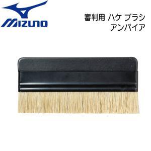 野球 MIZUNO ミズノ  審判用 ハケ ブラシ -アンパイア-|diamond-sports