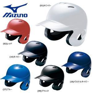 野球 MIZUNO ミズノ  一般軟式用両耳付打者用ヘルメット