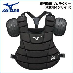 野球 MIZUNO ミズノ  軟式用インサイドプロテクター 審判用 -ブラック-|diamond-sports