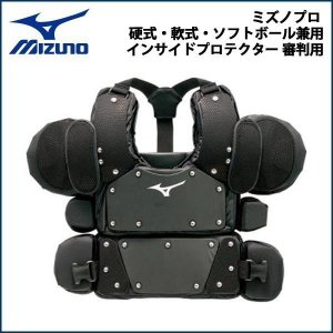 野球 MIZUNO ミズノ  ミズノプロ 硬式・軟式・ソフトボール兼用インサイドプロテクター 審判用 -ブラック-|diamond-sports