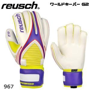 キーパーグローブ 特価 ロイッシュ reusch ワールドキーパー G2 サッカー|diamond-sports