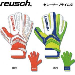 キーパーグローブ ロイッシュ reusch セレーサープライム S1キーグロ|diamond-sports
