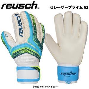 キーパーグローブ ロイッシュ reusch セレーサープライム A2キーグロ|diamond-sports