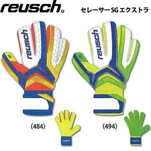 キーパーグローブ ロイッシュ reusch セレーサー SG エクストラキーグロ|diamond-sports