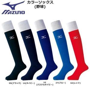 MIZUNO【ミズノ】 カラーソックス 52-UW-83 diamond-sports