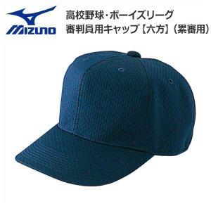 野球 MIZUNO ミズノ  日本高等学校野球連盟・日本少年...