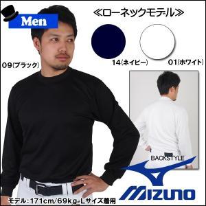 野球 アンダーシャツ 一般用 ミズノ MIZUNO 長袖アンダーシャツ 丸首 ローネック toku-ad|diamond-sports