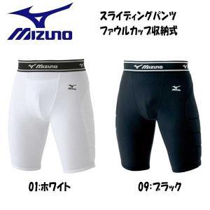 MIZUNO【ミズノ】一般用ファウルカップ収納式スライディングパンツ|diamond-sports