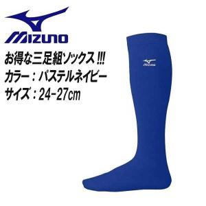 MIZUNO【ミズノ】カラーソックス3足組 パステルネイビー 24-27cm diamond-sports