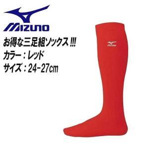 野球 MIZUNO【ミズノ】カラーソックス3足組 レッド 24-27cm diamond-sports