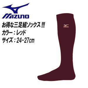 野球 MIZUNO【ミズノ】カラーソックス3足組 エンジ 24-27cm diamond-sports