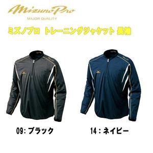 ●MIZUNO【ミズノ】ミズノプロ トレーニングジャケット 長袖 ミズプロ diamond-sports
