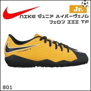 サッカー トレーニングシューズ ジュニア ナイキ NIKE ジュニア ハイパーウ゛ェノム X フェロン III TF|diamond-sports