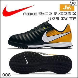 サッカー トレーニングシューズ ジュニア ナイキ NIKE ジュニア ティエンポ X リゲラ IV TF|diamond-sports