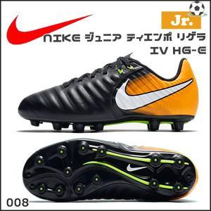 サッカー スパイク ジュニア ナイキ NIKE ジュニア ティエンポ リゲラ IV HG-E|diamond-sports