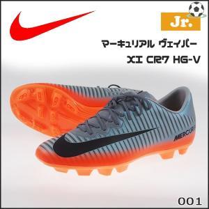NIKE(ナイキ) ジュニア マーキュリアル ヴェイパー XI CR7 HG-V 子ども用 サッカー|diamond-sports