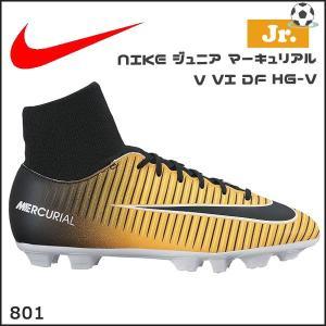 サッカー スパイク ジュニア ナイキ NIKE ジュニア マーキュリアル V VI DF HG-V|diamond-sports