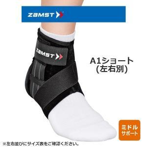 ZAMST【ザムスト】 A1ショート 足首用サポーター ミドルサポート|diamond-sports