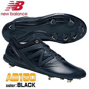 野球 スパイク 一般用 埋め込み金具 ニューバランス newbalance AB150 BLACK ブラック|diamond-sports