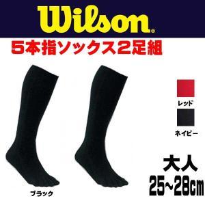 WILSON【ウイルソン】5本指カラーソックス2足組。 ◎グリップ&ムレ解消! ◎サイズ:25〜28...