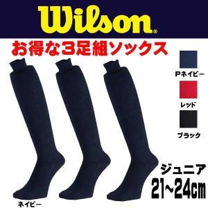 wilson【ウィルソン】ベースボール アンダーソックス 3足組 カラーソックス 少年 ジュニア用 21-24cm diamond-sports