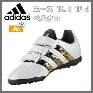 ベルクロ サッカーシューズ アディダス adidas エース 16.4 TF J ベルクロ トレーニングシューズ ジュニア|diamond-sports