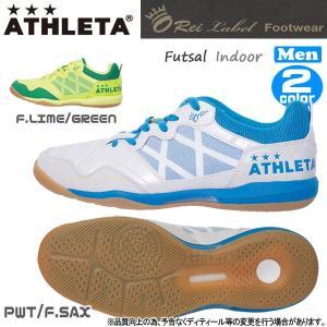 フットサルシューズ 屋内用 アスレタ ATHLETA O-Rei Futsal T002  ath-17ss|diamond-sports