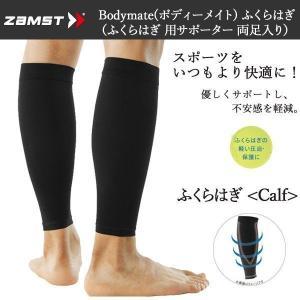 品 番:AVT-3804 ブランド:ZAMST(ザムスト) 素材:ナイロン、ポリウレタン サイズ: ...