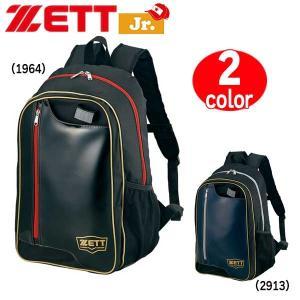 野球 ZETT ゼット  少年用デイパック -約25L-|diamond-sports
