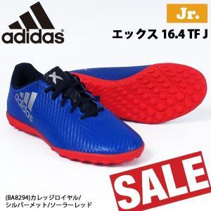 子ども用 サッカートレーニングシューズ アディダス adidas  エックス 16.4 TF J ジュニア サッカートレシュー|diamond-sports