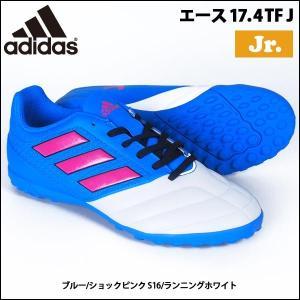 子ども用 サッカートレーニングシューズ アディダス アディダス adidas エース 17.4 TF J ジュニア トレシュー|diamond-sports