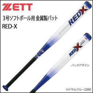 ソフトボール バット 一般用 金属製 ゼット ZETT REDX レッドX ロイヤルブルー 83cm650g平均|diamond-sports
