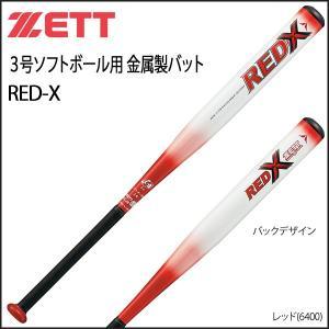 ソフトボール バット 一般用 金属製 ゼット ZETT REDX レッドX レッド 84cm660g平均|diamond-sports