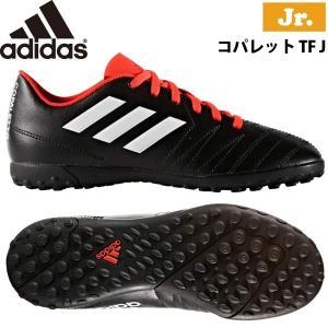 子ども用 サッカートレーニングシューズ アディダス adidas コパレット TF J ジュニア トレシュー|diamond-sports