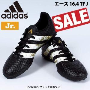 子ども用 サッカートレーニングシューズ アディダス adidas  エース 16.4 TF J ジュニア サッカートレシュー|diamond-sports