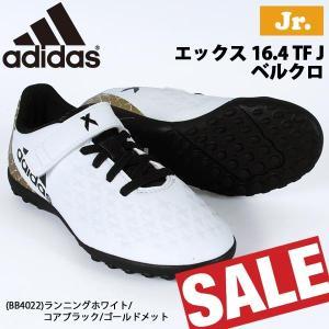 子ども用 サッカートレーニングシューズ アディダス adidas  エックス 16.4 TF J ジュニア ベルクロ サッカートレシュー s-mgc|diamond-sports
