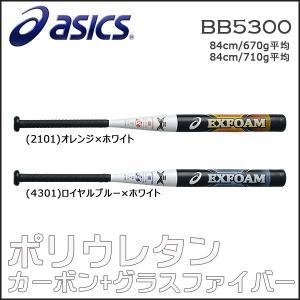 野球 asics アシックス  ソフトボール用FRP製バット -EXFOAM- エクスフォーム -3号ゴムボール対応-|diamond-sports