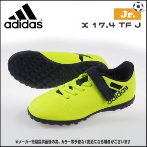 サッカー トレーニングシューズ ジュニア アディダス adidas エックス 17.4 TF J ベルクロ 子ども マジックテープモデル|diamond-sports