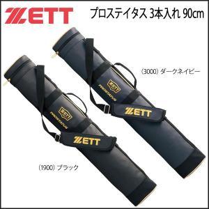 野球 バットケース 一般用 ゼット ZETT プロステイタス 3本入れ 90cm|diamond-sports