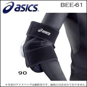野球 asics【アシックス】 アイシングサポーター -ヒジ・ヒザ用-|diamond-sports